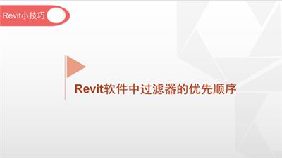 软件小技巧:Revit软件中过滤器的优先顺序
