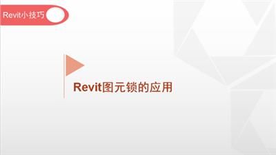 软件小技巧:Revit图元锁的应用