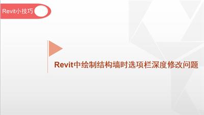 软件小技巧:Revit中绘制结构墙时选项栏深度修改问题
