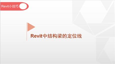 软件小技巧:Revit中结构梁的定位线