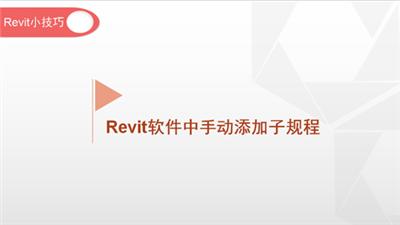 软件小技巧:Revit软件中手动添加子规程