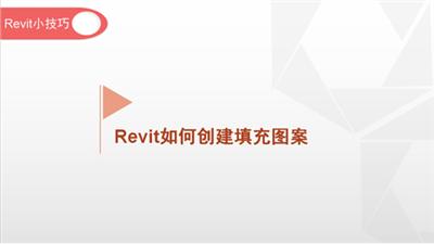 软件小技巧:Revit如何创建填充图案
