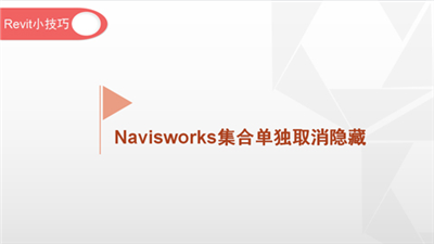 软件小技巧:Navisworks集合单独取消隐藏
