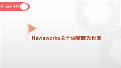 软件小技巧:Navisworks关于调整曝光设置