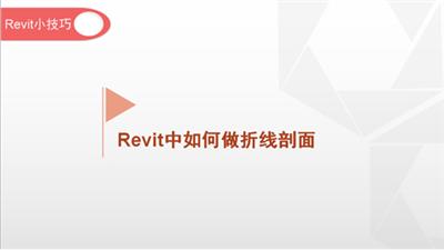 软件小技巧:Revit中如何做折线剖面