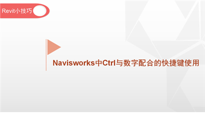 软件小技巧:Navisworks中Ctrl与数字配合的快捷键使用