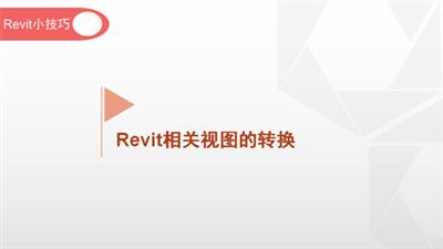 软件小技巧:Revit相关视图的转换
