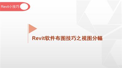 软件小技巧:Revit软件布图技巧之视图分幅