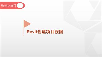 软件小技巧:Revit创建项目视图