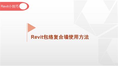 软件小技巧:Revit包络复合墙使用方法
