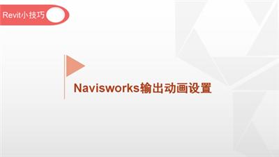 软件下技巧:Navisworks输出动画设置