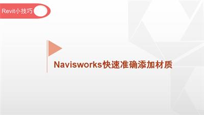 软件小技巧:Navisworks快速准确添加材质