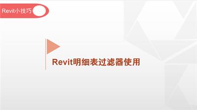 软件小技巧:Revit明细表过滤器使用