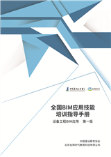 全国BIM应用技能培训-设备工程BIM应用