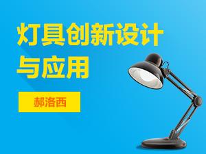 灯具创新设计与应用
