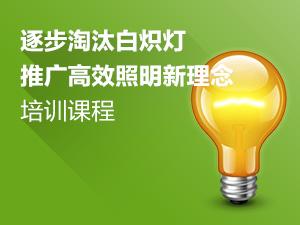 """""""逐步淘汰白炽灯、推广高效照明新理念"""""""