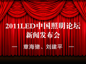 2011LED中国照明论坛2011.3.30C