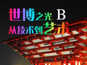 世博之光-从技术到艺术b