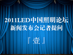 2011LED中国照明论坛2011.3.30D