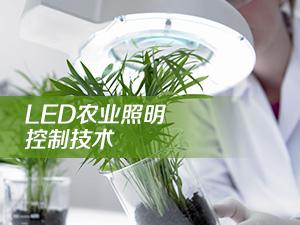 LED农业照明控制技术