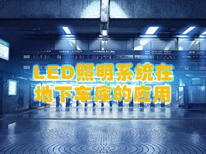 LED照明系统在地下车库的应用