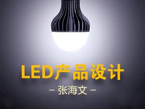 LED产品设计