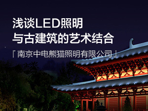 浅谈LED照明-与古建筑的艺术结合