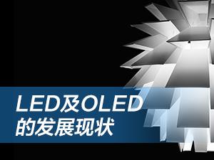 LED及OLED的发展现状
