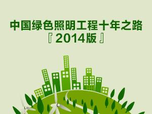 中国绿色照明工程十年之路-2014版