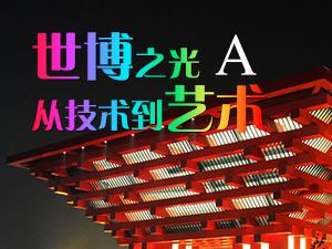 世博之光-从技术到艺术