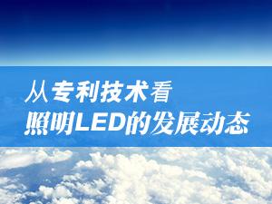 从专利技术看照明LED的发展动态