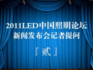 2011LED中国照明论坛2011.3.30E