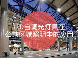 LED自调光灯具在公共区域照明中的应用
