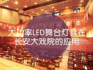 大功率LED舞台灯具在长安大戏院的应用