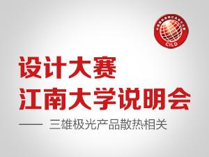 设计大赛江南大学说明会-三雄极光产品散热相关