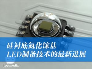 硅衬底氮化镓基LED制备技术的最新进展