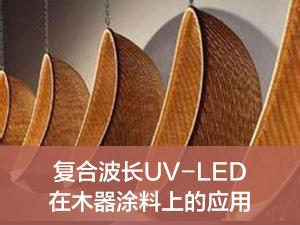 复合波长UV-LED在木器涂料上的应用