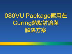 080VU Package应用在Curing热点讨论与解決方案_V