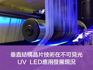 垂直结构晶片技术在不可见光UV_LED应用发展现状