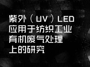 紫外(UV)LED应用于纺织工业有机废气处理上的研究