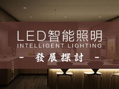 LED智能照明发展探讨