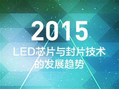 2015年LED芯片与封片技术的发展趋势