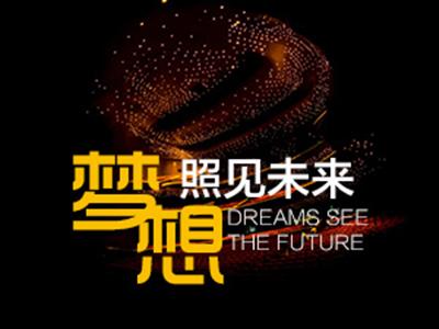 梦想照见未来
