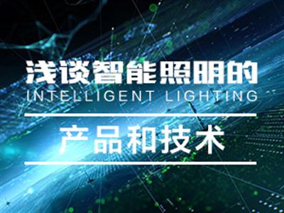 浅谈智能照明的产品和技术
