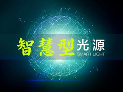 智慧型光源