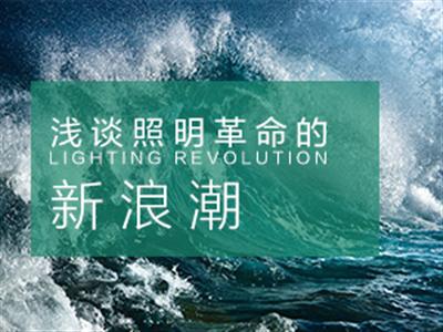 浅谈照明革命的新浪潮