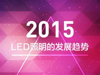 2015年LED照明的发展趋势