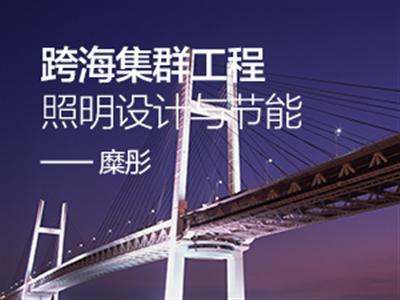 糜彤-跨海集群工程照明设计与节能