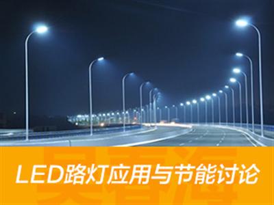 吴春海-LED路灯应用与节能讨论