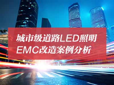陈龙-城市级道路LED照明EMC改造案例分析